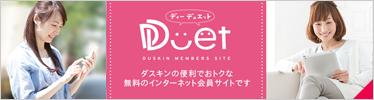 ダスキンの便利でおトクな無料のインターネット会員サイトです