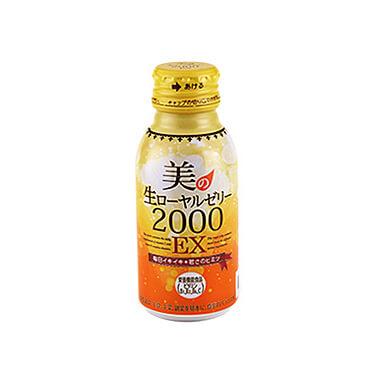 美の生ローヤルゼリー2000EX